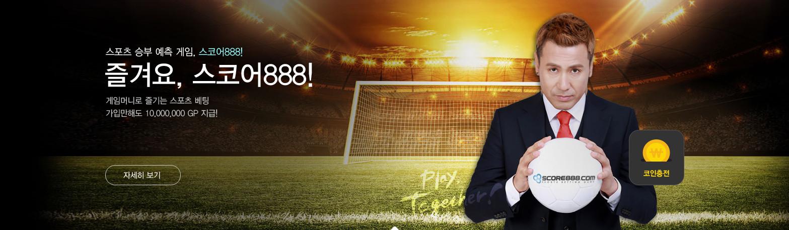 score888.co.kr