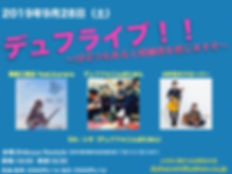 デュフライブ!!(告知).004.jpeg