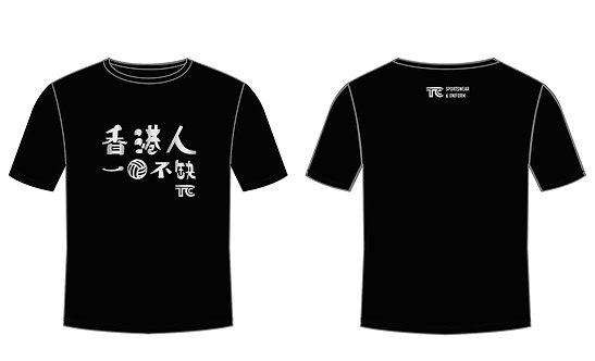 T裇 T-shirt | 運動標語設計大賽 (TC00007)