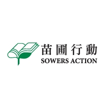 苗圃行動 Sowers Action