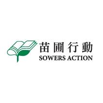 苗圃行動 Sowers Action