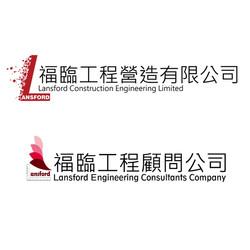福臨工程營造有限公司