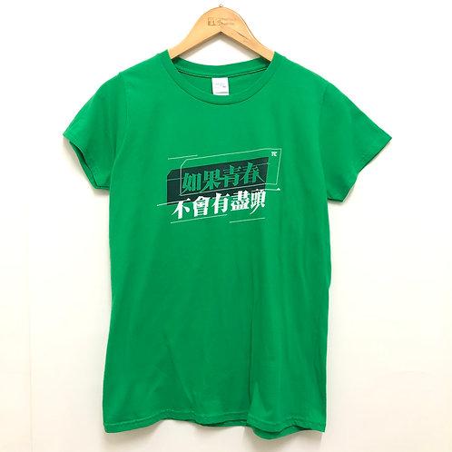 T裇 T-shirt | 歌詞 Lyrics Tee (TC00026)