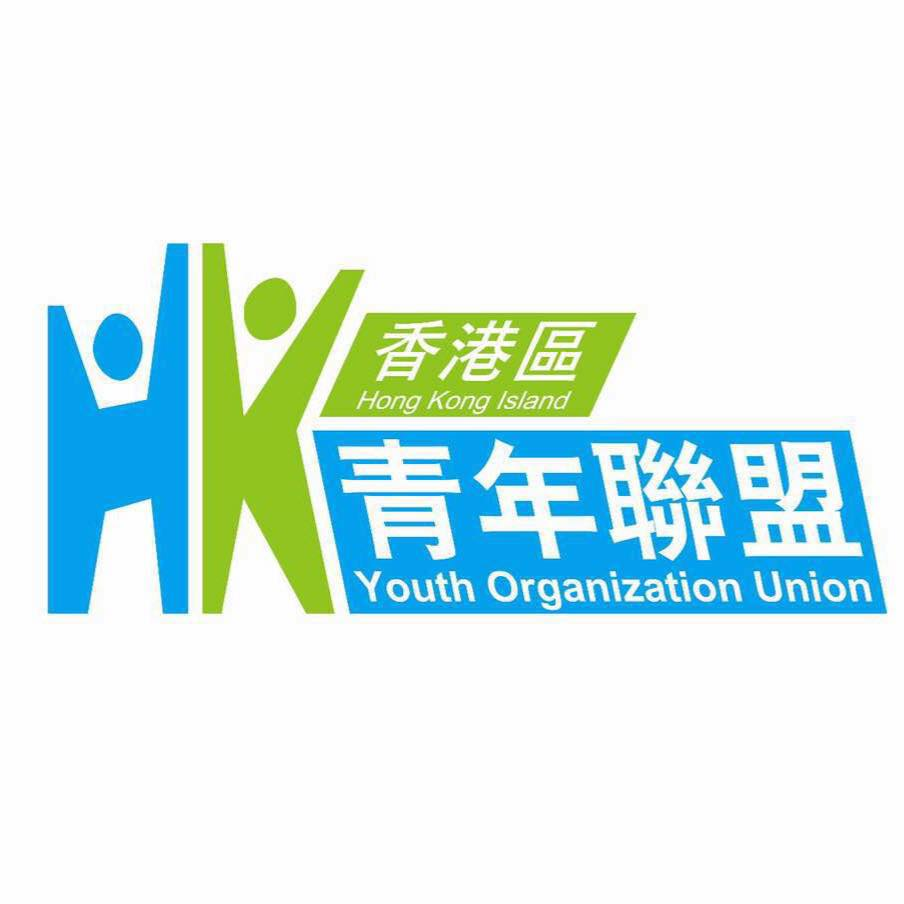 香港區青年聯盟 Hong Kong Island Youth Organizat