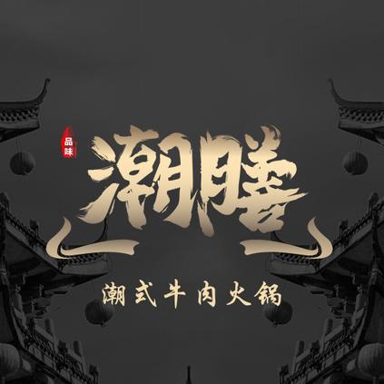 潮膳·潮式牛肉火鍋