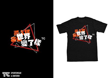 T裇 T-shirt | 歌詞 Lyrics Tee (S04)