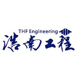 THF 浩南工程