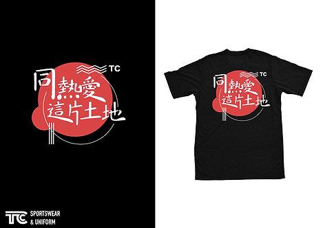 T裇 T-shirt | 歌詞 Lyrics Tee (S06)