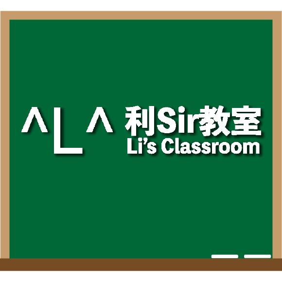 利Sir教室 Li's Classroom