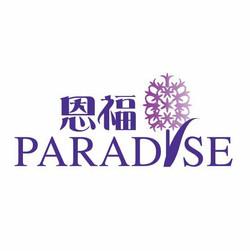 Paradise SE Limited 恩福社企有限公司