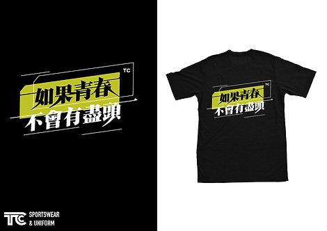 T裇 T-shirt | 歌詞 Lyrics Tee (S03)