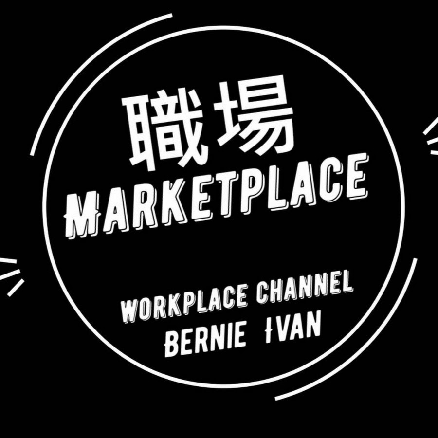職場Marketplace