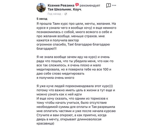 отзыв Ксении