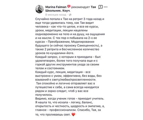 отзыв Марины