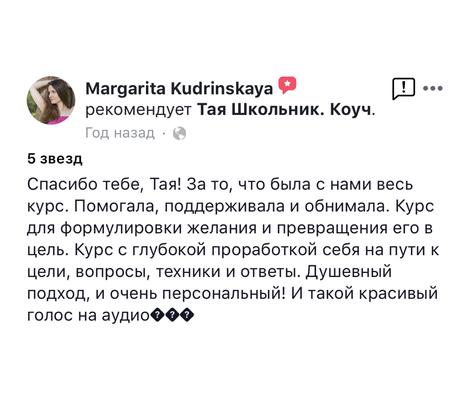 отзыв Маргариты