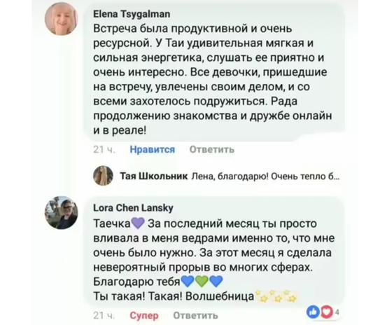 отзывы Лены и Лоры