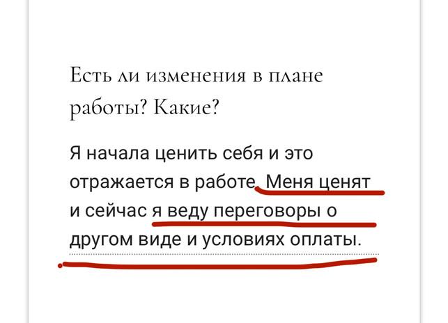 фин_свобода_отзыв_9