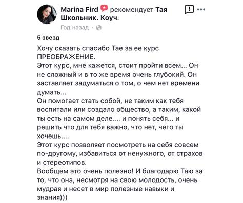 отзыв Марины2