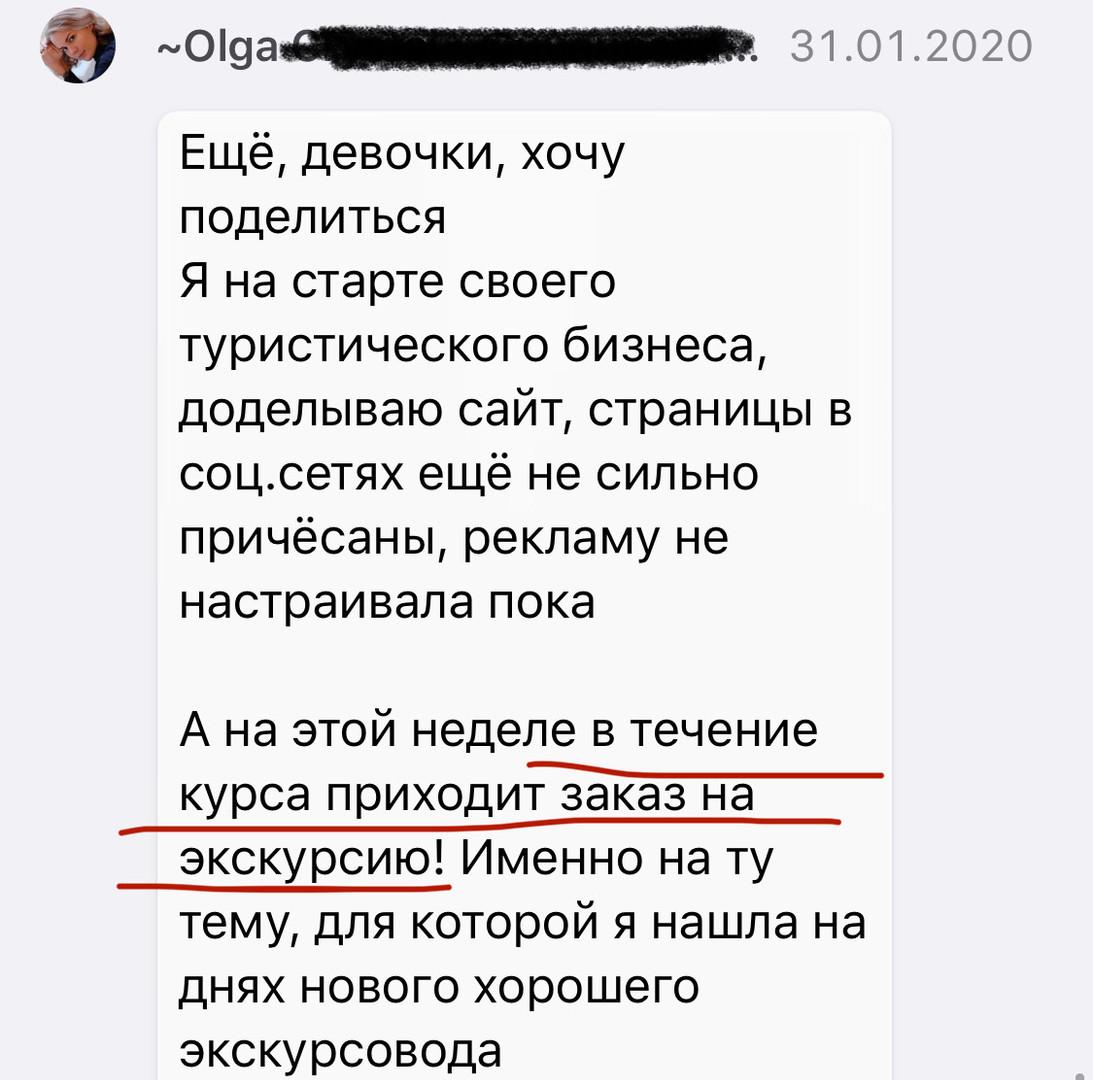 отзыв_тая_6