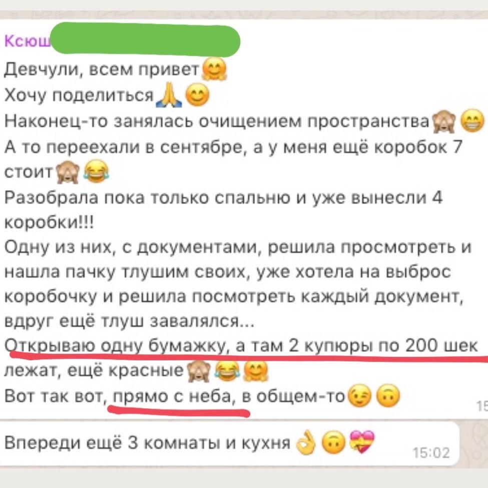 отзыв_тая_13