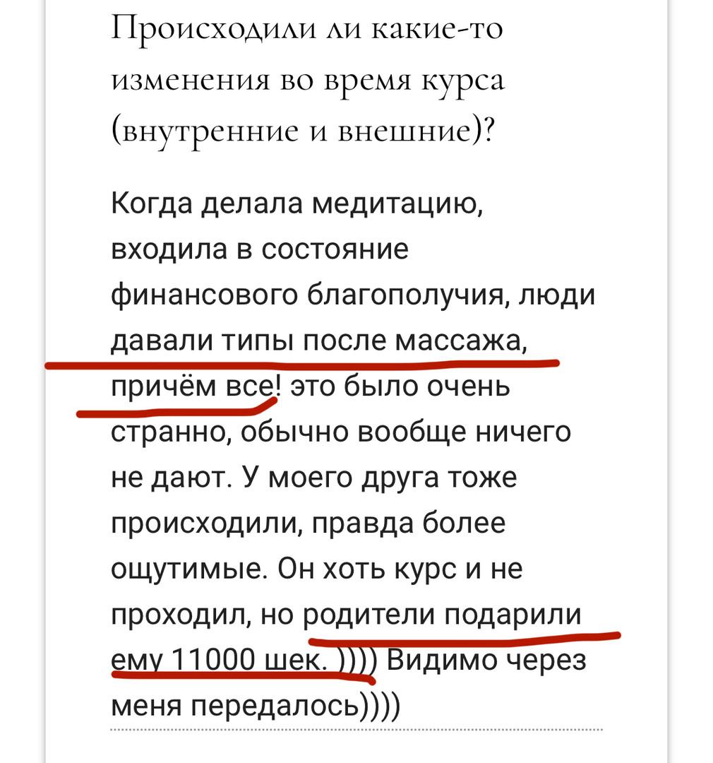 фин_свобода_отзыв_10