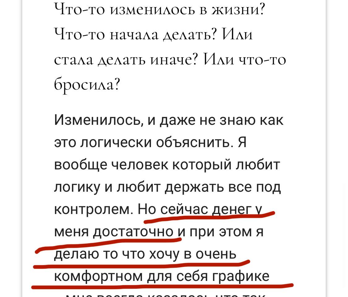 фин_свобода_отзыв_2