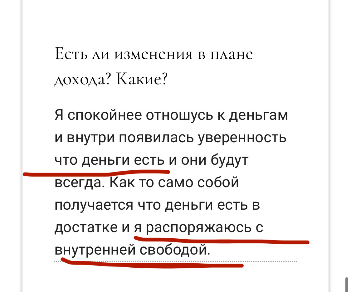 фин_свобода_отзыв_13