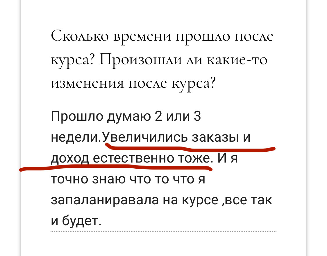 фин_свобода_отзыв_3