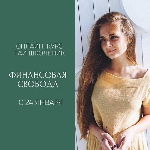 Курс «Финансовая свобода» 4900 руб.