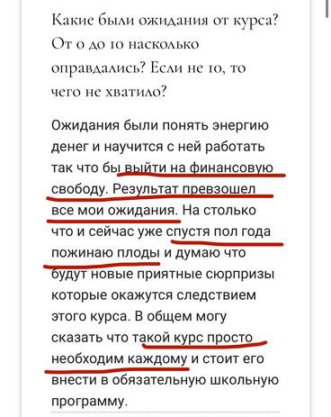 фин_свобода_отзыв_5