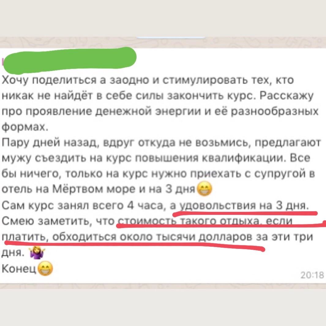 отзыв_тая_8