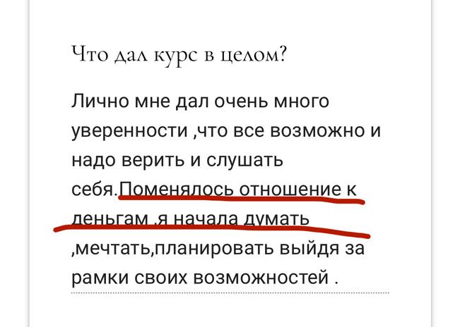фин_свобода_отзыв_8