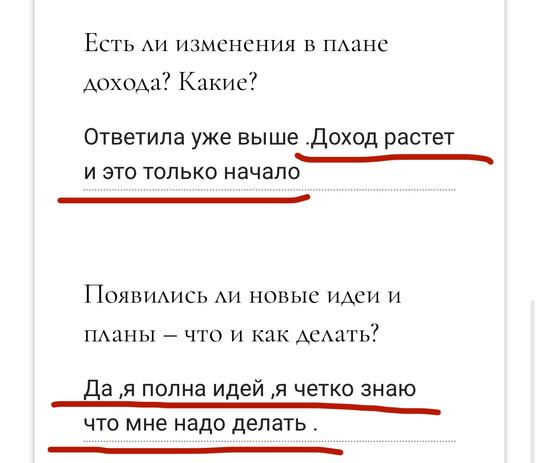 фин_свобода_отзыв_7