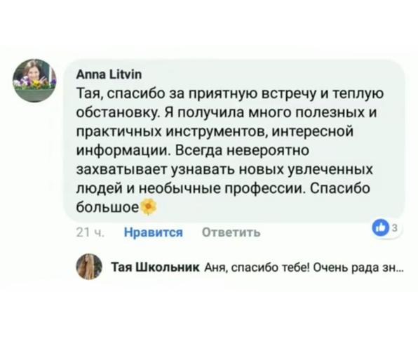 отзыв Ани