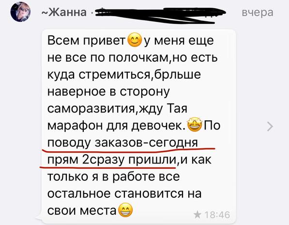 отзыв_тая_12