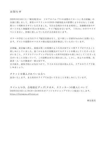 ライブの延期 PDF.jpg
