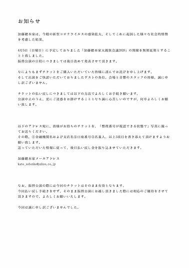 総本家 中止PDF.jpg