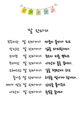 Image result for 좋은글