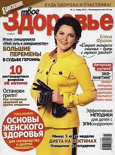 "Журнал ""Диетика"" №1 2014"