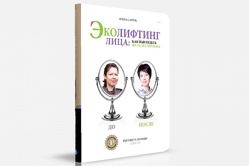 """Книга Елена Савчук """"Эколифтинг лица: как выглядеть на 10 лет моложе"""""""