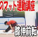 膝伸前転サムネ_edited.jpg