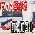 サムネ前転_edited.jpg
