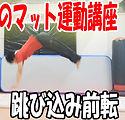 跳び込み前転サムネ_edited.jpg