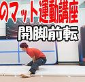 開脚前転サムネ_edited.jpg