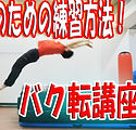 練習方法と失敗例 サムネ_edited.jpg