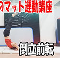 倒立前転サムネ_edited.jpg