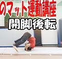 開脚後転サムネ_edited.jpg