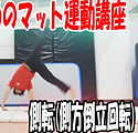 側転サムネ_edited.jpg