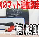 後転サムネ_edited.jpg