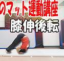 膝伸後転サムネ_edited.jpg